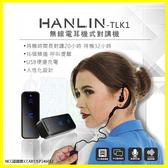 HANLIN TLK1 無線電耳機對講機 耳掛式調頻對講機 無限對講機 USB充電器 酒店公關/遊戲/倉管/飯店