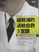 【書寶二手書T8/醫療_OCB】楊賢鴻的過敏自救5堂課-跟著名醫戰勝過敏體質_楊賢鴻