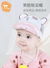 嬰兒防護面部罩寶寶夏季防飛沫帽子兒童帽嬰幼兒外出新生兒防塵帽 果果輕時尚