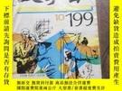 二手書博民逛書店罕見故事會1994年第10期Y403679