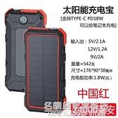 20000毫安太陽能充電寶超大容量軍工板三防移動電源蘋果vivo通用M NMS名購新品