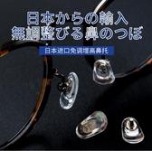 日本進口溫感記憶硅膠鼻托超軟防壓痕墨鏡近視鏡舒適防滑眼鏡鼻托 薇薇