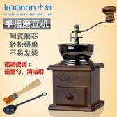 koonan 原木手搖磨豆機 小型家用咖啡豆研磨機 手動咖啡粉碎機   任選1件享8折