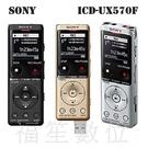 【福笙】SONY ICD-UX570F 錄音筆 內建4GB (台灣索尼公司貨)