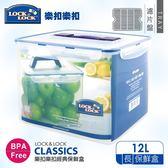 【樂扣樂扣】CLASSICS系列手提保鮮盒/長方形12L(HPL889)