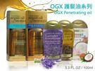 美國品牌 OGX 護髮油系列 摩洛哥優油 生物素 薰衣草 向日葵 100ml【彤彤小舖】