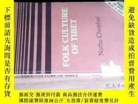 二手書博民逛書店Folk罕見Culture of TibetY238458 No