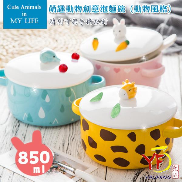 可愛動物創意泡麵碗