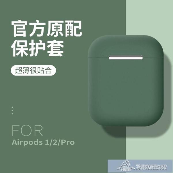 硅膠藍牙無線耳機充電盒airodpro 微愛家居生活館