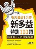 每天黃金1小時新多益特訓100題:Half Test 10回1000題【試題+解析雙書版】(16K+1..