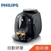 【PHILIPS飛利浦】全自動義式咖啡機(HD8650)
