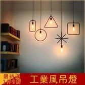 工業風吊燈現代簡約酒吧咖啡廳創意幾何鐵藝餐廳復古服裝店過道燈【星時代女王】