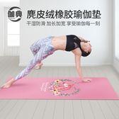 伽典天然橡膠瑜伽墊防滑女加寬鋪巾折疊便攜家用地墊健身毯瑜珈墊