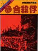 (二手書)柏楊版資治通鑑(27):參合殺俘(平裝版)