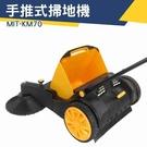 「儀特汽修」手推式掃地機 MIT-KM7...