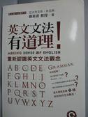 【書寶二手書T1/語言學習_XFS】英文文法有道理!重新認識英文文法觀念_劉美君
