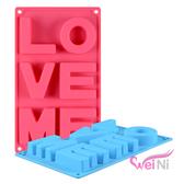 wei ni 矽膠模love me 字母 蛋糕模矽膠模具巧克力模型冰塊模型餅乾模具情人節
