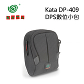【KATA】DP409 數位小包 相機包 攝影包 輕便小包 (公司貨)