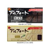 BOURBON 北日本 帆船濃巧克力/香草白巧克力/巧克力奶茶風味 餅乾(55g)【小三美日】