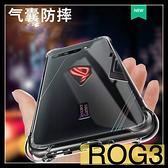 【萌萌噠】ASUS ROG Phone 3 (ZS661KS) 送鋼化膜 3D四角氣囊殼 ROG3 全包防摔透明軟殼 手機殼