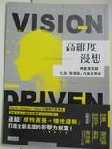 【書寶二手書T1/財經企管_BXV】高維度漫想:將直覺靈感,化為「有價值」的未來思維_佐宗邦威,