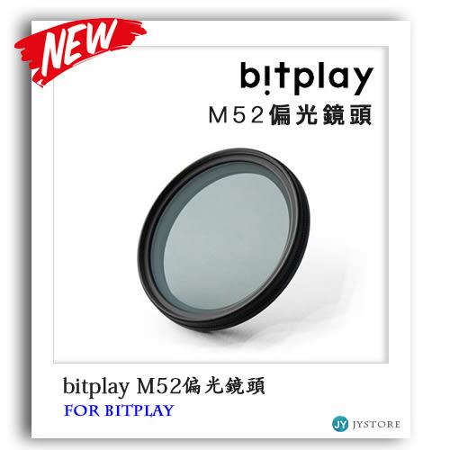 bitplay M52偏光濾鏡 拍照手機殼 相機殼專用 自拍 需搭配高階系列鏡頭