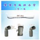 聲寶 ( 單槽 ) 洗衣機排水管(長140CM)