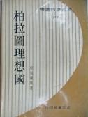 【書寶二手書T4/古書善本_AIK】柏拉圖理想國_民59