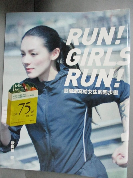 【書寶二手書T1/體育_EUI】歐陽靖寫給女生的跑步書_歐陽靖
