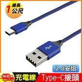 Type-C 專用絲絨斜紋 1公尺 1米 1m 2A 2安培 充電線 數據線 蘋果充電