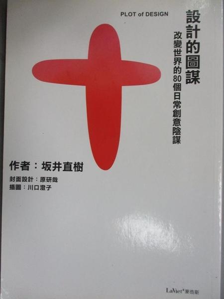 【書寶二手書T1/設計_KMK】設計的圖謀-改變世界的80個日常創意陰謀-設計私的書09