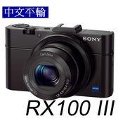 SONY RX100M3(RX100 M III)大光圈2千萬畫素WIFI類單眼相機(中文平輸)