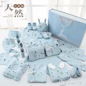 禮盒套裝夏季嬰兒衣服女禮物用品母嬰初生滿月禮品套盒 YXS 完美情人精品館