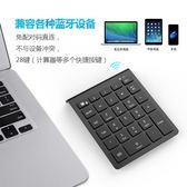 藍芽數字小鍵盤內置財務會計筆電平板電腦手機通用無線數字鍵盤 智聯
