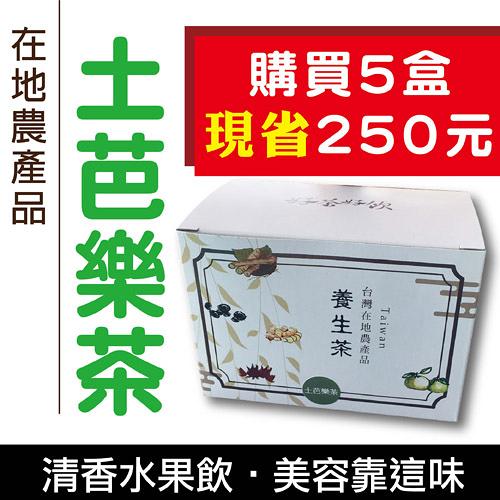 【土芭樂茶15包/盒*5盒】-青春美麗之飲品 無糖 水果茶飲