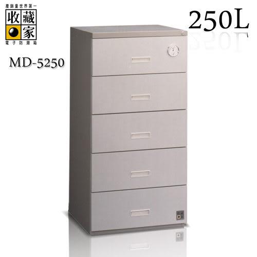 收藏家專業保存250L抽屜式防潮櫃MD-5250