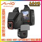 【真黃金眼】MiVue MIO 806D WIFI GPS前後行車紀錄器