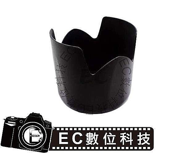 【EC數位】Nikon 專用  HB17 AF-S 80-200mm f2.8 IF-DI 小黑四 鏡頭專用 HB-17太陽罩 遮光罩