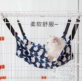貓吊床秋千掛式籠子用掛窩寵物貓籠貓用貓窩掛床貓貓吊籃貓咪用品 JY7175【潘小丫女鞋】