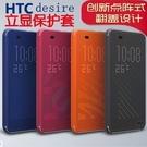 88柑仔店-- HTC desire 820手機殼 htc820t/u智能立顯保護套皮套 820手機套