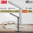 【開學季】3M 調光式檯燈 KL6000-兩色可選 檯燈 桌燈 可調光 護眼 閱讀燈 抗藍光眩光