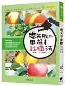 零失敗的果樹栽植法