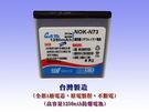 【高容量1250mAh防爆電池】Nokia 6233電池 6280電池 6288電池 6151電 N73電池 BP-6M