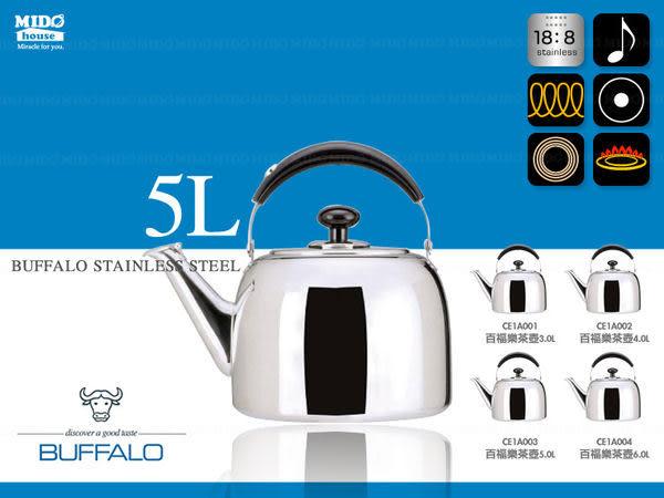 BUFFALO『牛頭牌CE1A003 小牛百福樂茶壺 』5.0L《Mstore》