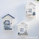 地中海房形壁掛鑰匙收納盒玄關裝飾木質牆面裝飾品工藝品鑰匙相框