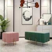北歐家用矮凳門口換鞋凳室內現代沙發穿鞋凳梳妝凳服裝店試衣間凳 雙十二全場鉅惠 YTL