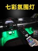 汽車腳底氛圍燈改裝七彩車內氣氛燈usb車載led室內音樂聲控裝飾燈