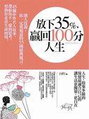 (二手書)放下35%,贏回100分人生 -------------------55則經典寓言,45個中外名..