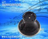 【尋寶趣】迷你共振音箱座 音箱 共振喇叭座 共震音樂喇叭座 吸盤座 共振基座 Caf-038