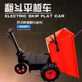 電動翻鬥車 建築工地搬運貨物砂石水泥灰混凝土農用 通用小手推車 MKS交換禮物